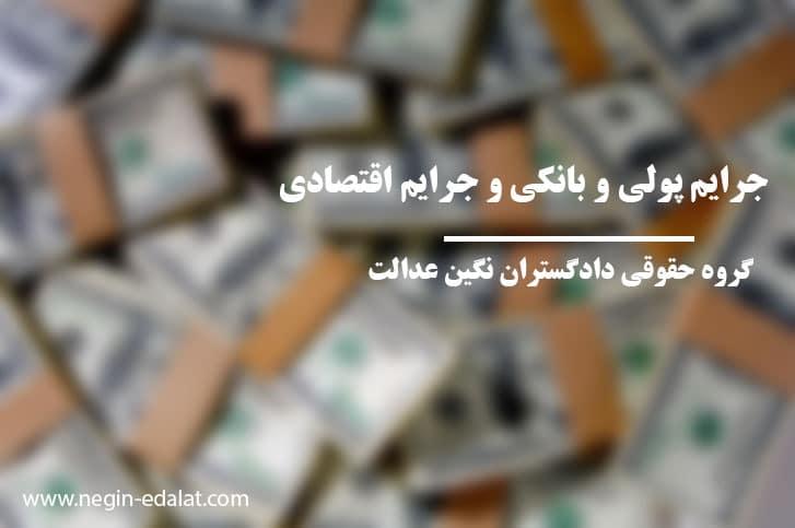 جرایم پولی و بانکی