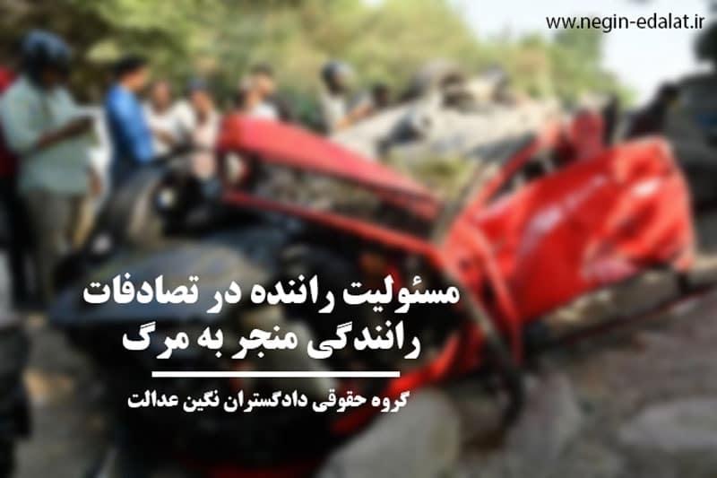 مسئولیت راننده در تصادفات رانندگی