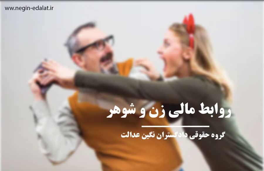 روابط مالی زن و شوهر