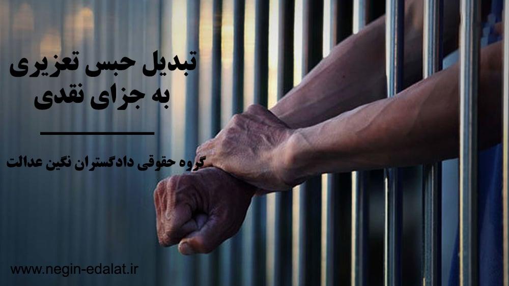 تبدیل حبس تعزیری به جزای نقدی