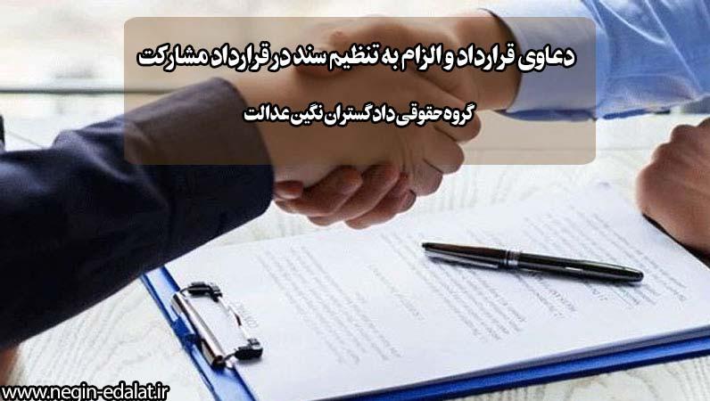 دعاوی قرارداد و الزام به تنظیم سند در قرارداد مشارکت