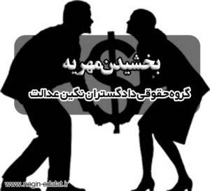 بخشیدن مهریه