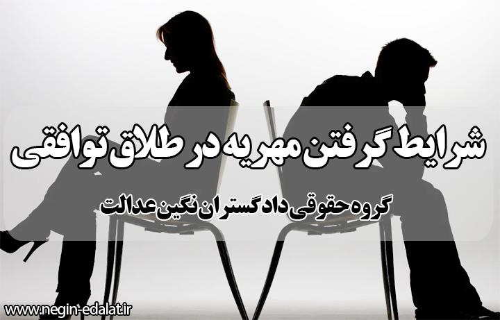 شرایط گرفتن مهریه در طلاق توافقی