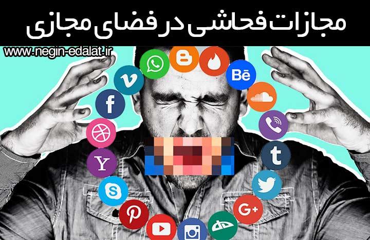 مجازات توهین، اهانت و فحاشی در فضای مجازی