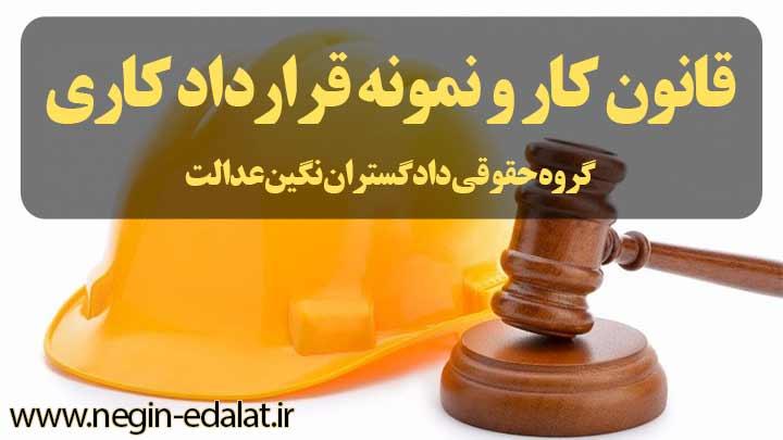 قانون کار و نمونه قرارداد کاری